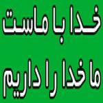 http://up.baranam.ir/view/2938124/Khoda Ba Mast.jpg