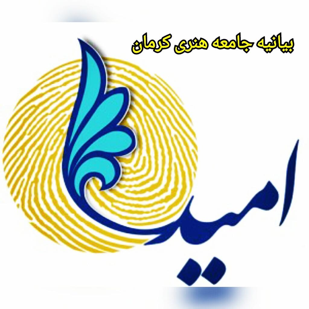 بیانیه جامعه هنری کرمان برای لیست امید انتخابات شورای شهرستان