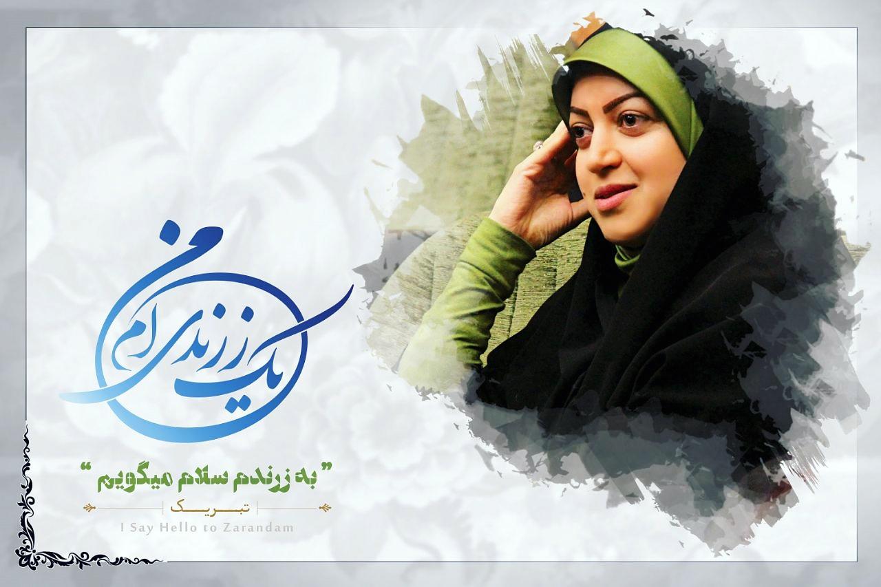 پیام تبریک راتین رها (مجتبی جعفری) به پیروزی وجیهه زمانی در انتخابات شورای زرند