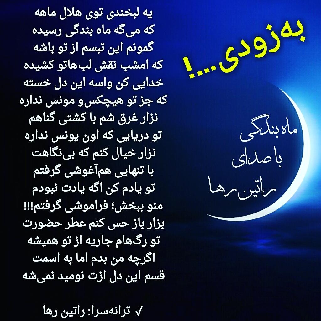به زودی آهنگ ماه بندگی از راتین رها (مجتبی جعفری) ؛ ویژه ماه مبارک رمضان منتشر خواهد شد