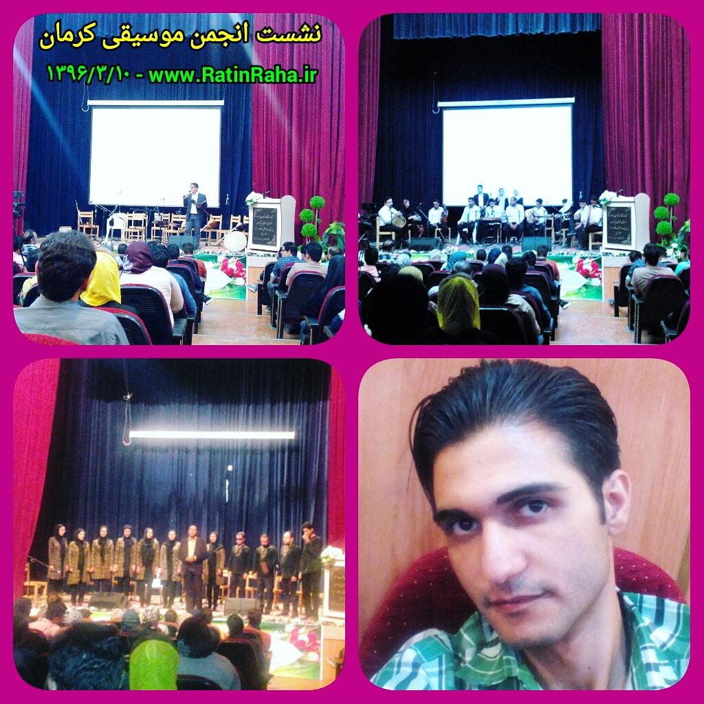 راتین رها (مجتبی جعفری) در نشست خردادماه 1396 انجمن موسیقی کرمان
