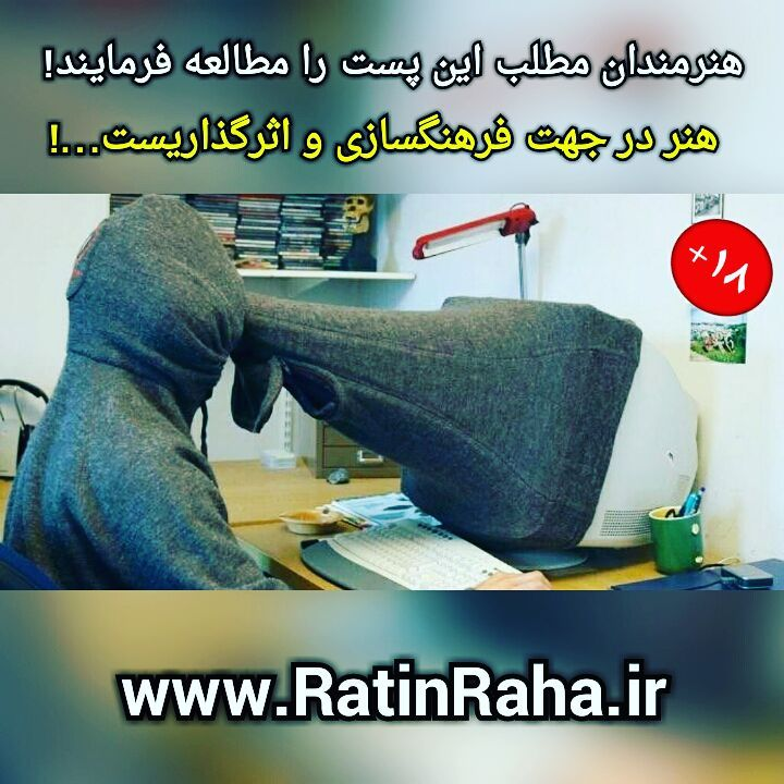 راتین رها: هنر در جهت فرهنگسازی و اثرگذای مثبت و صحیح است