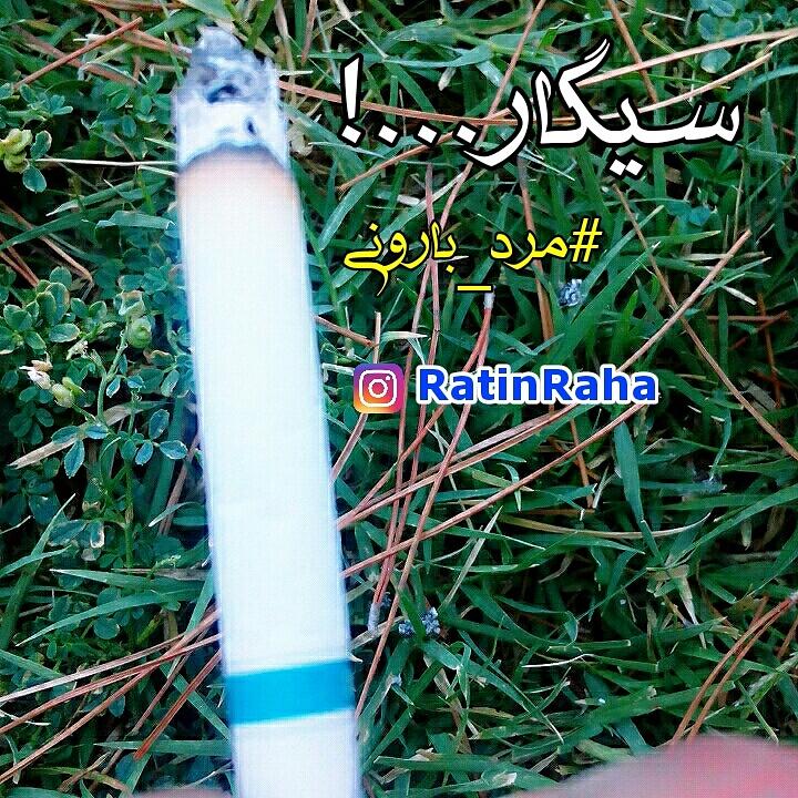 دلنوشته سیگار از راتین رها