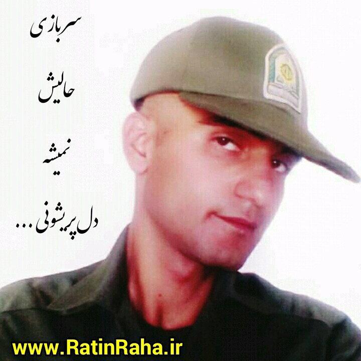راتین رها - مرخصی عید غدیر