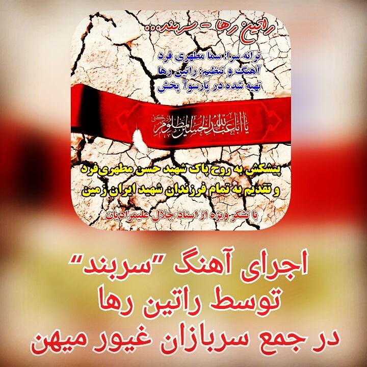 اجرای آهنگ سربند راتین رها در مرکز آموزش عمومی شهید باهنر
