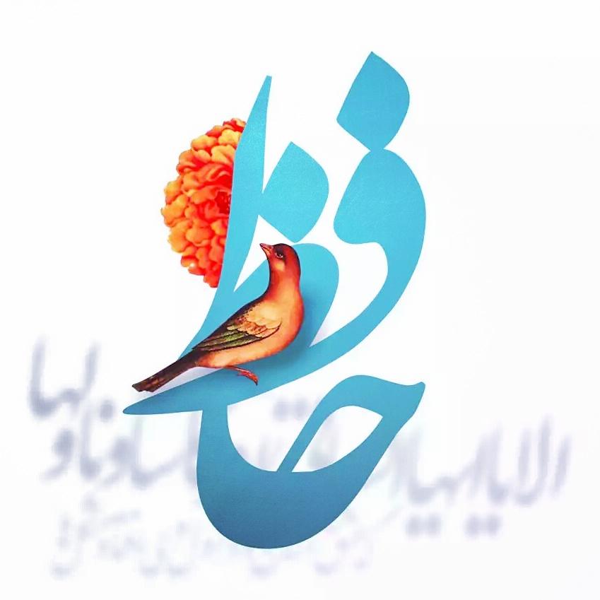 بزرگداشت روز حافظ